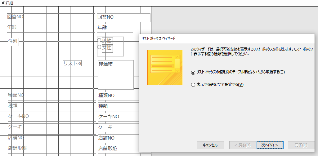 Fアンケート入力リストボックス作成