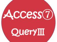 Accessクエリー