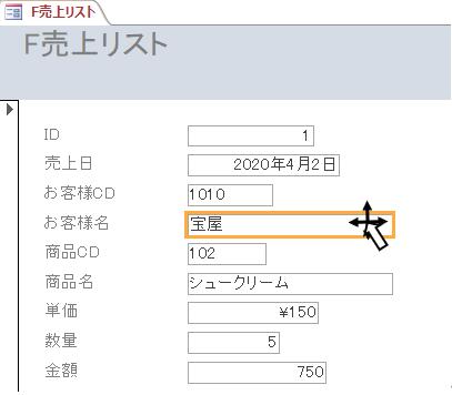 Accessフォーム