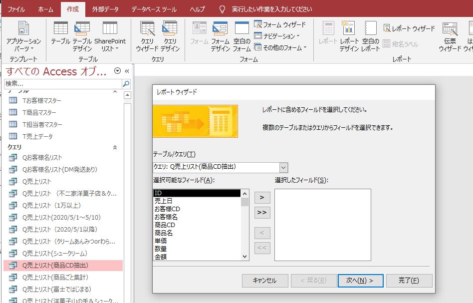 Accessレポート