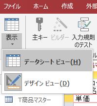 Access表作成
