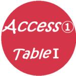 Accessテーブル作成