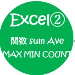 Excel表作成