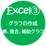 Excelグラフ作成