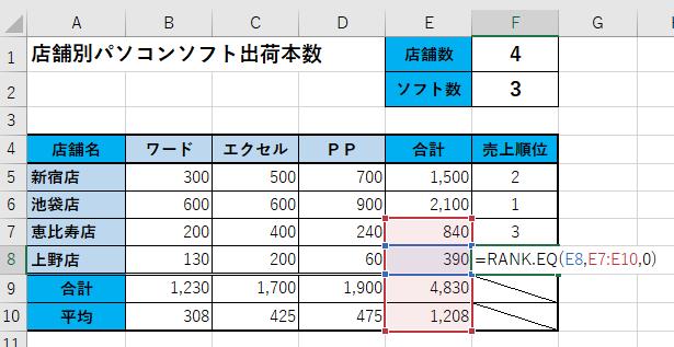エクセル数式修正