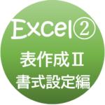 エクセル2019の使い方②表作成