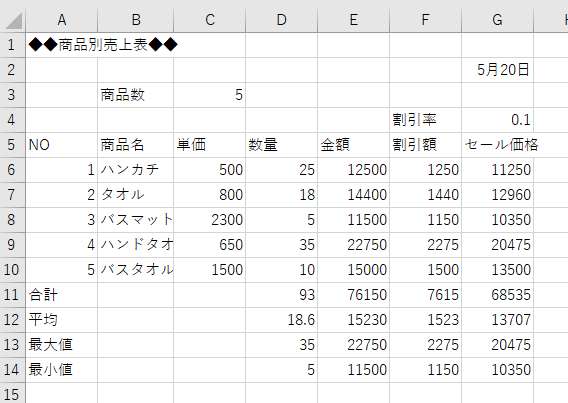 excel表作成まで