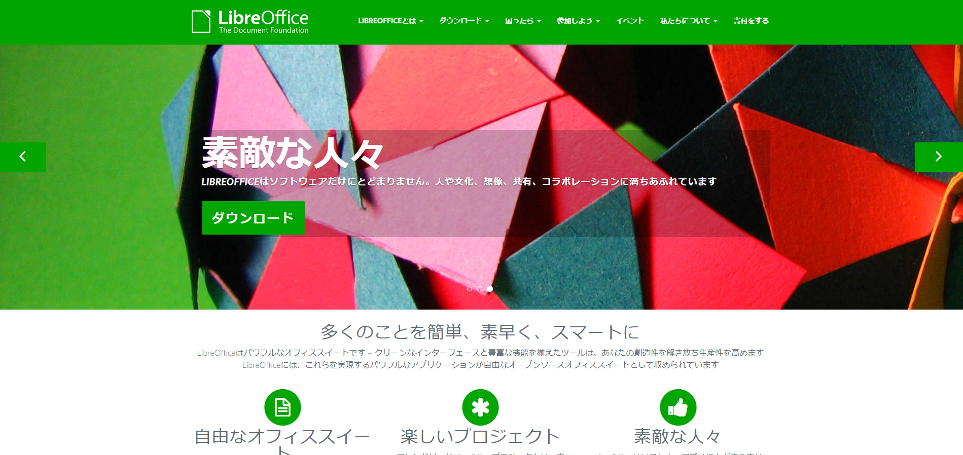 LibreOfficeインストール