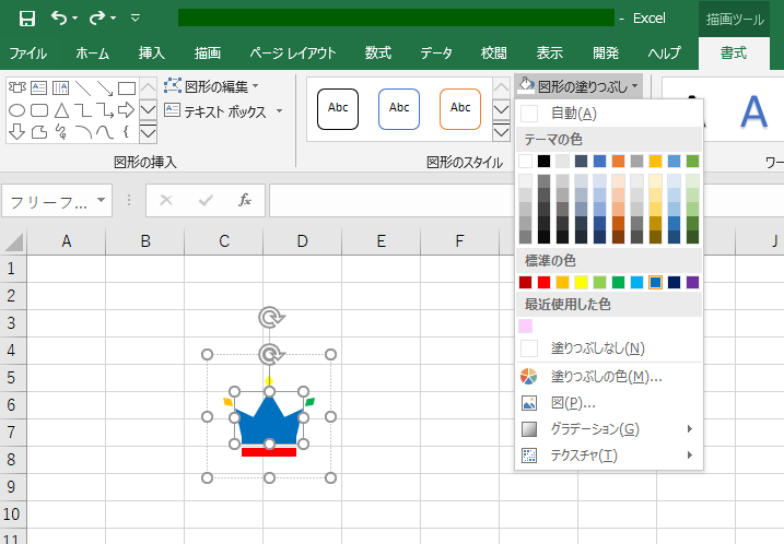 Excelアイコンの挿入