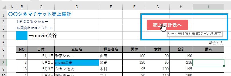 Excelハイパーリンク