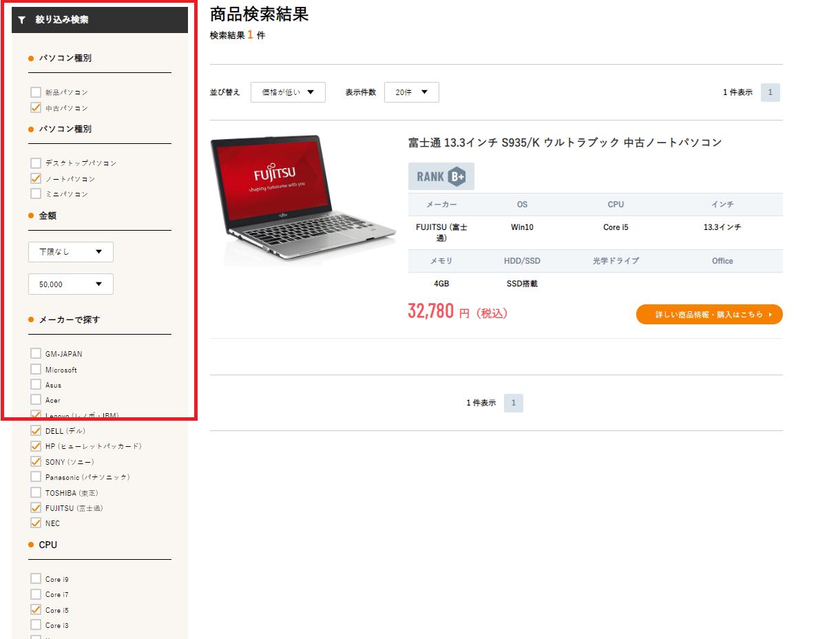 中古パソコン通販ショップUsedFun