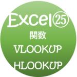 Excel VLOOKUP HLOOKUP関数