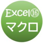 Excelマクロの登録