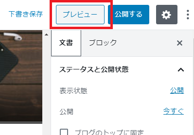 WordPressブロックエディタ