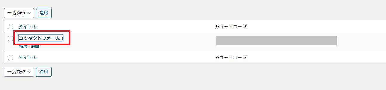 WordPressお問合わせページ