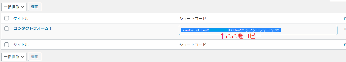 WordPressお問合わせ