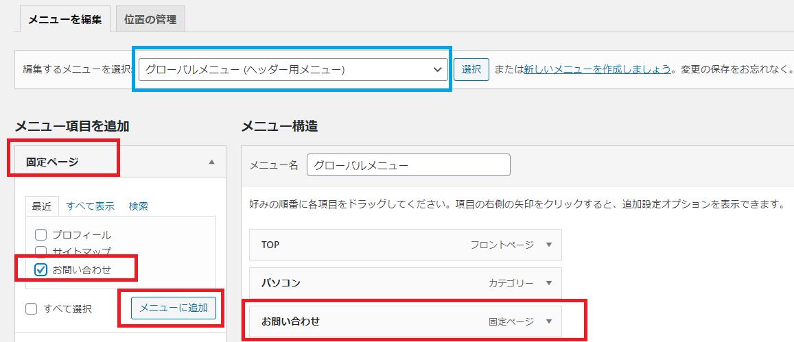 WordPressお問合わせフォーム
