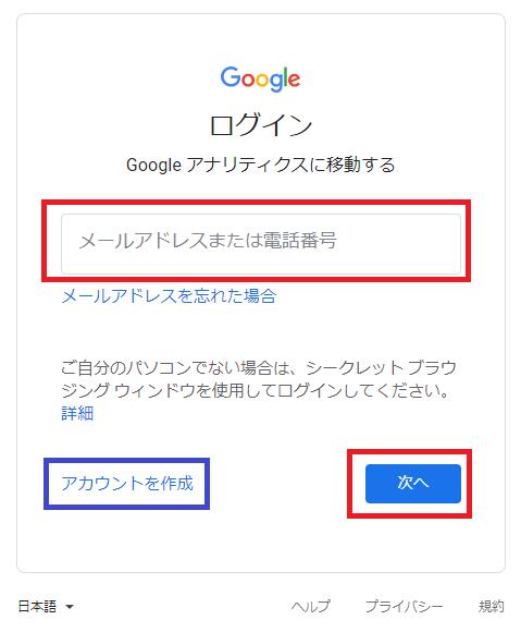 ブログ始め方Googleアナリティクスの導入