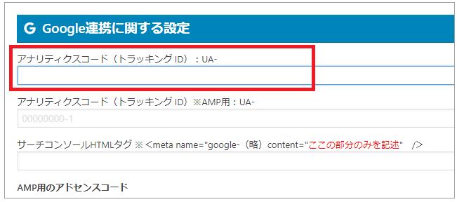 ブログ始め方Googleアナリティクスの登録
