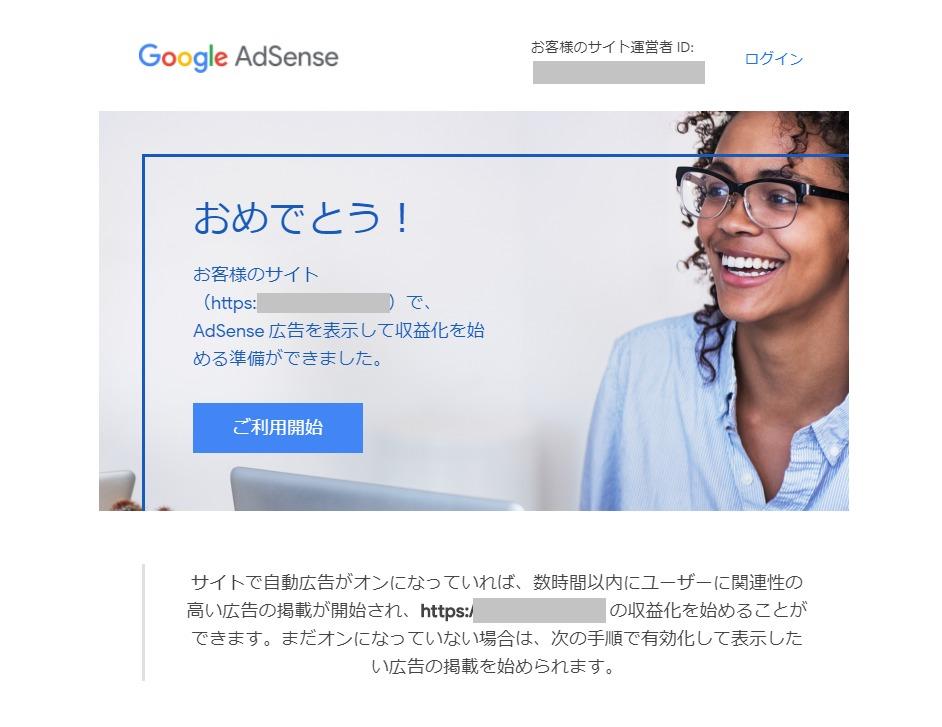ブログ始め方Googleアドセンス審査