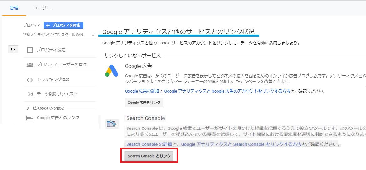 ブログ始め方Googleアナリティクス登録