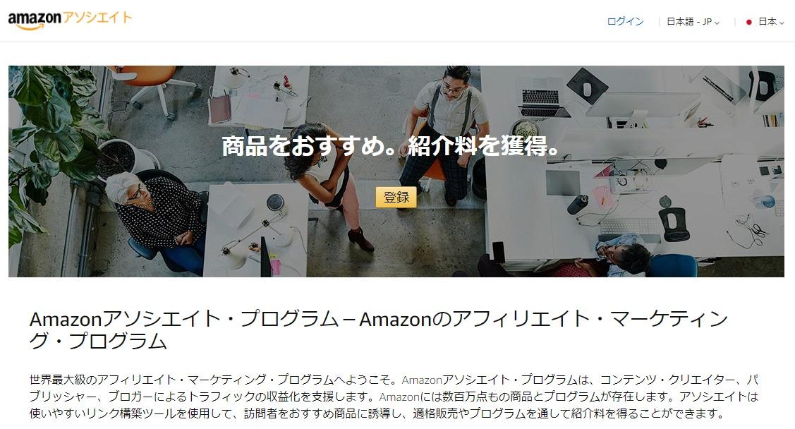 ASP一覧Amazonアソシエイト