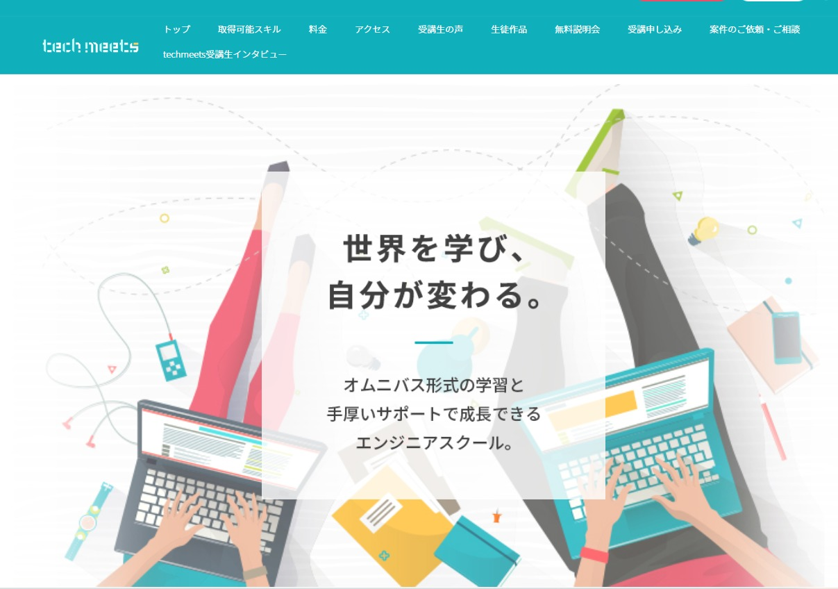 プログラミングスクールtechmeets