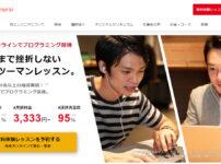 プログラミングスクール侍エンジニア塾