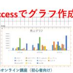 accessでグラフ作成