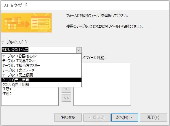 アクセスメイン・サブフォームの作成