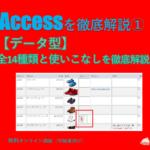 Accessデータ型